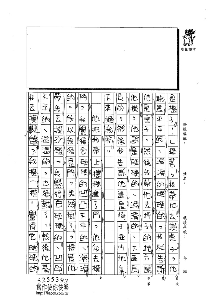 103WI202黃翊睿 (2)