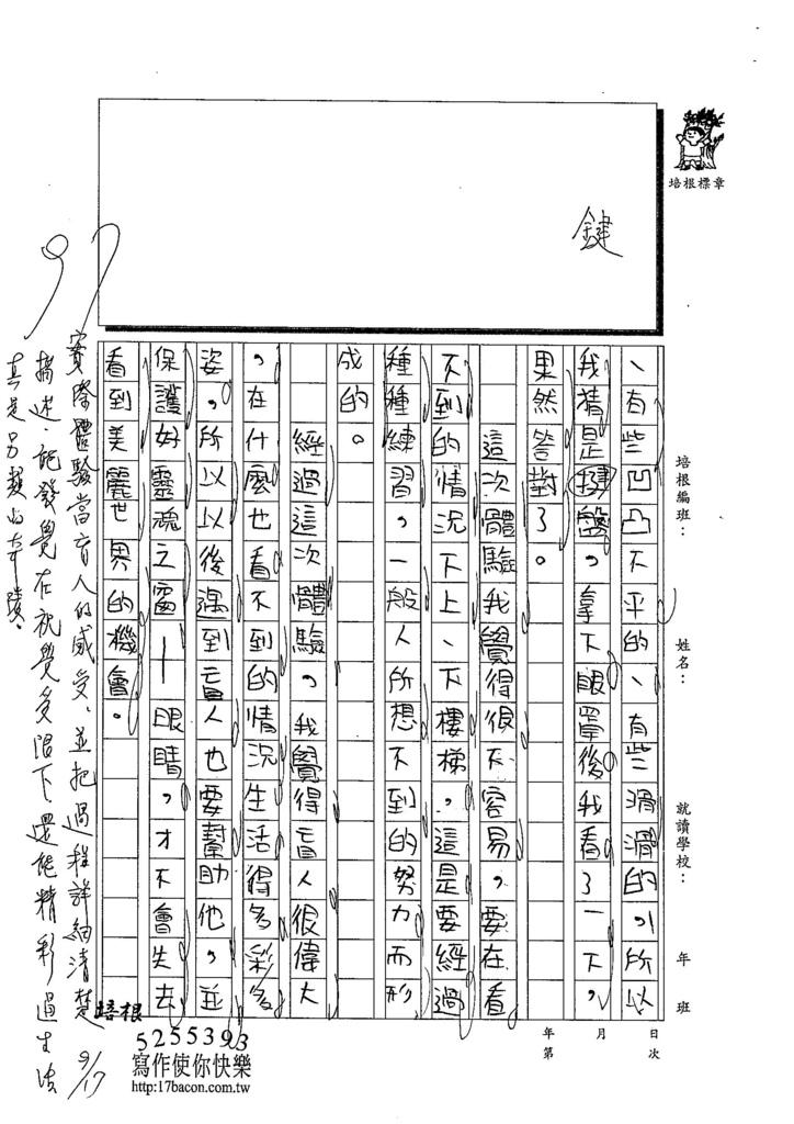 103WI202黃翊睿 (3)