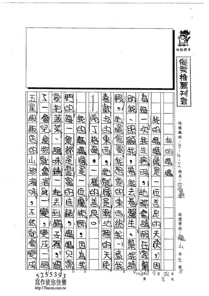 103WI203江宜軒 (1)