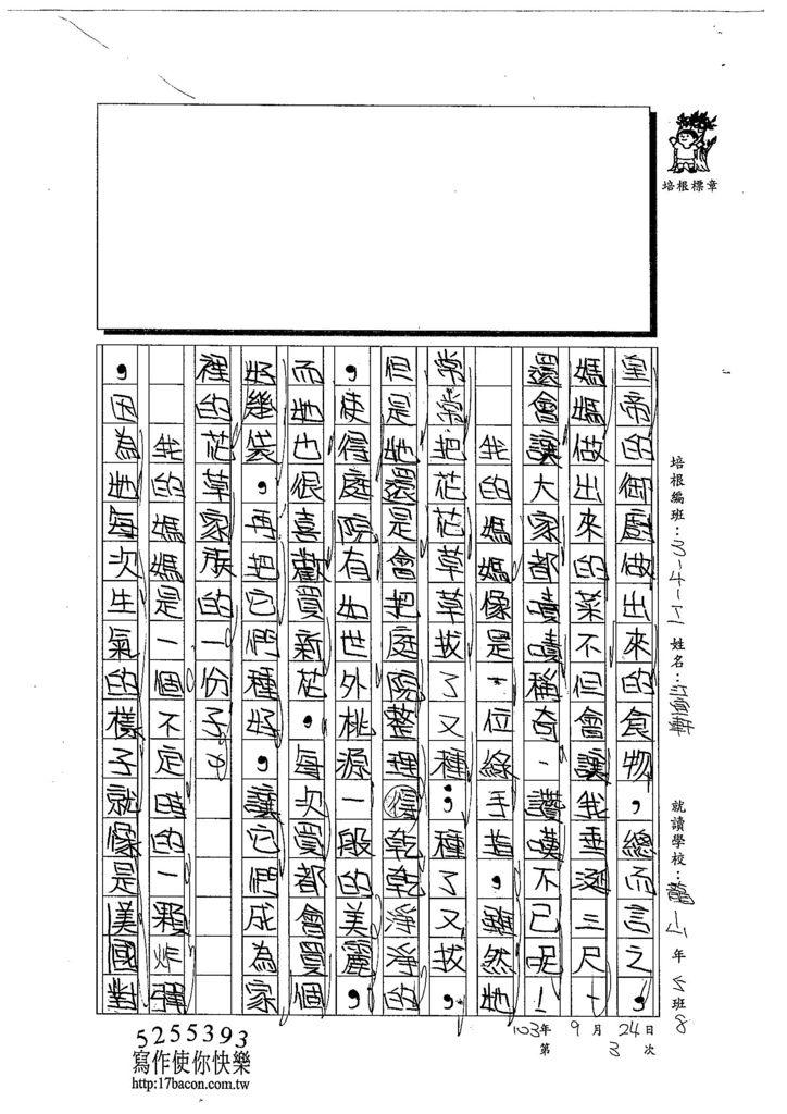 103WI203江宜軒 (2)