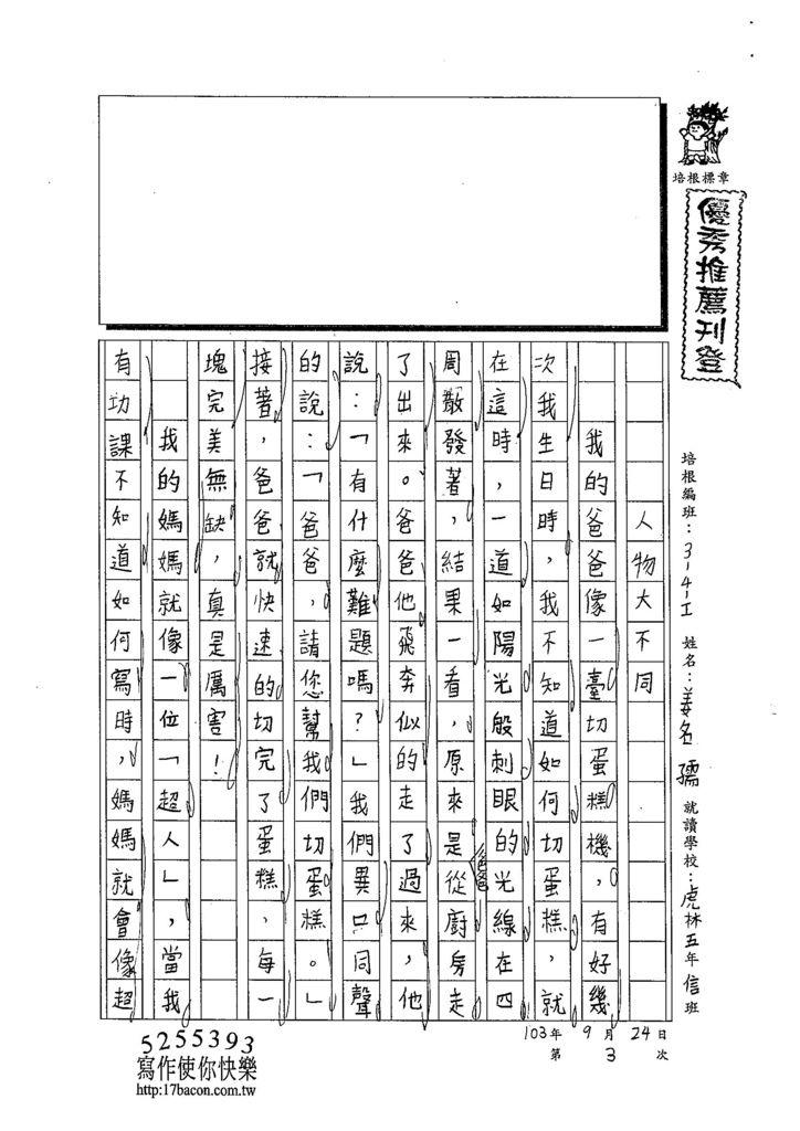 103WI203姜名孺  (1)