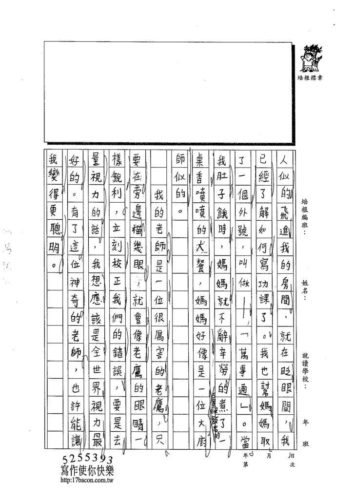 103WI203姜名孺  (2)