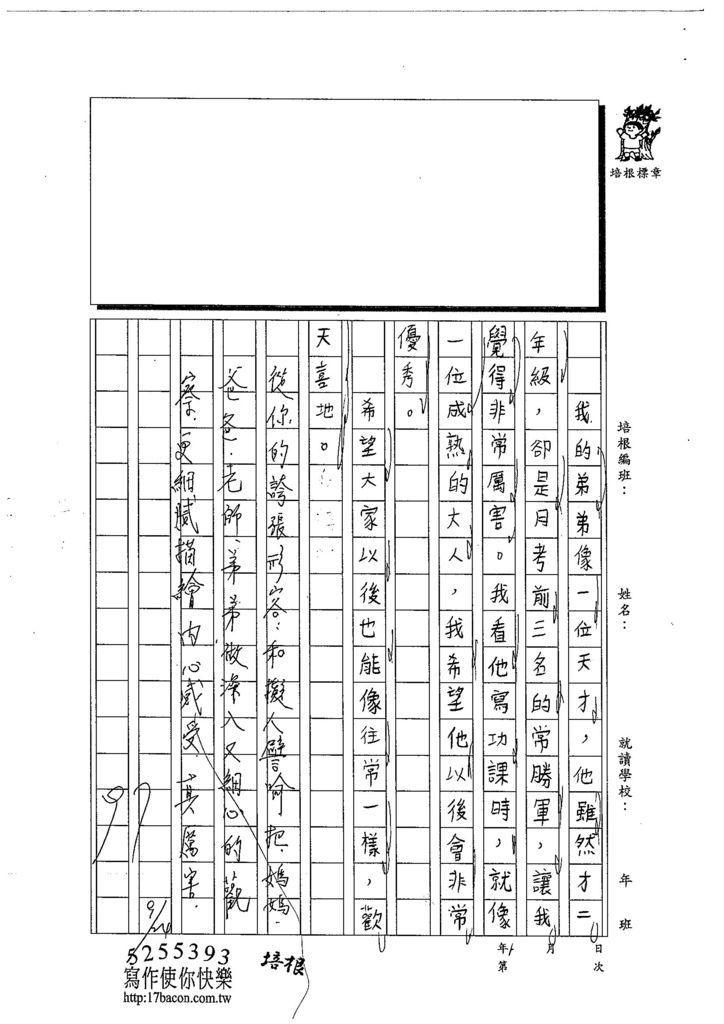 103WI203姜名孺  (3)