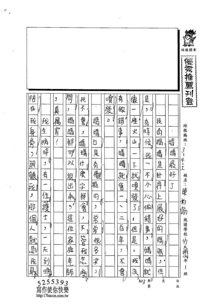 103WI203陳柏翰 (1)