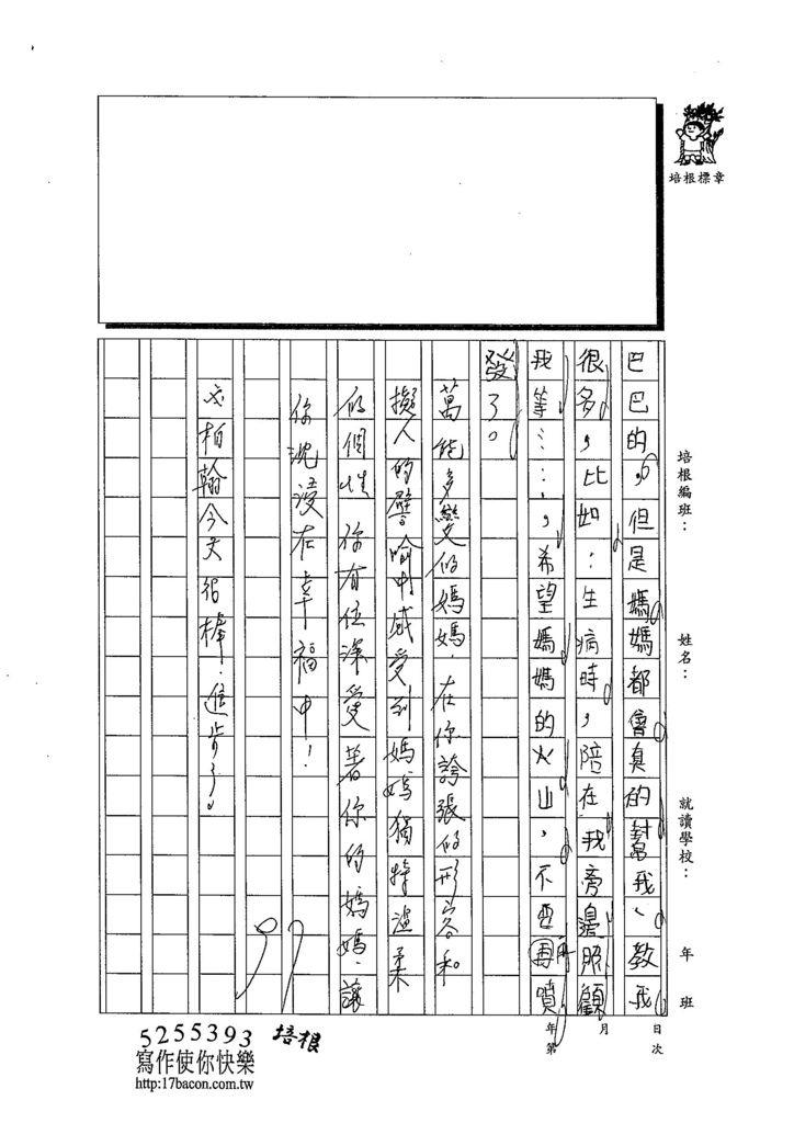 103WI203陳柏翰 (3)