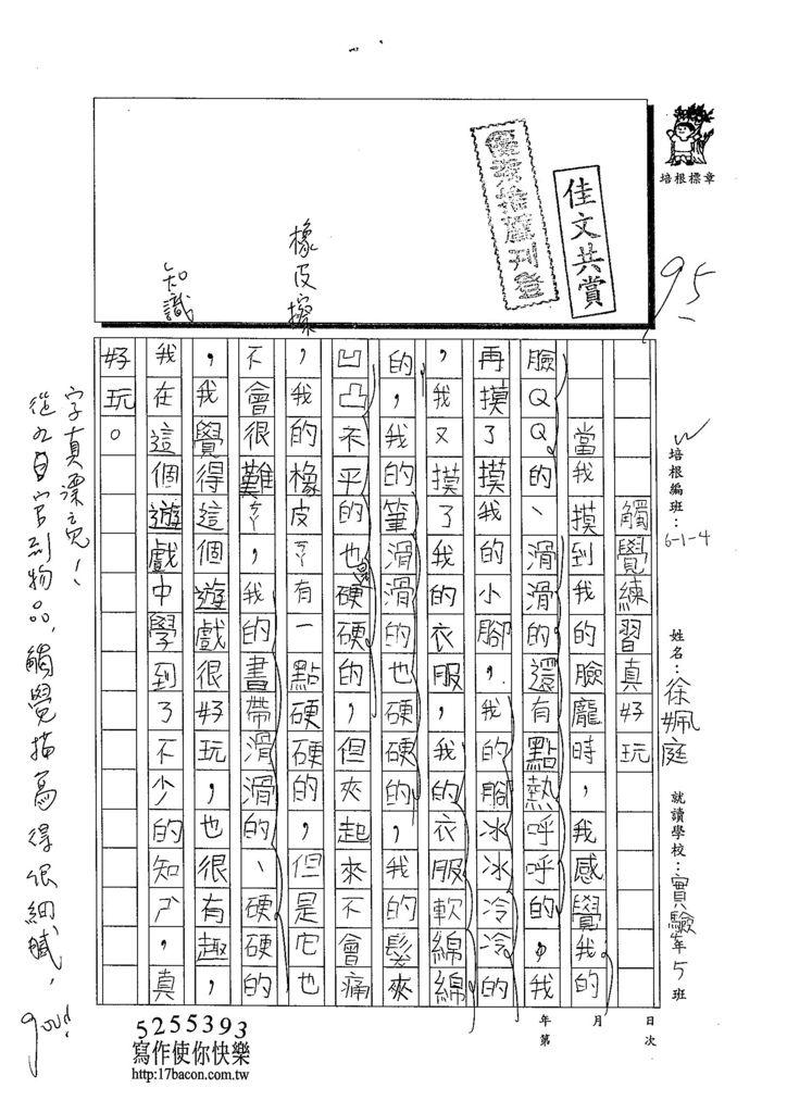 103W4201徐姵庭
