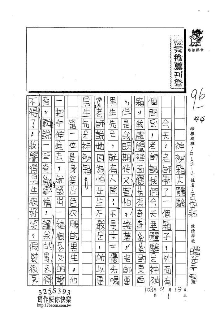 103W4201呂岱耘 (1)