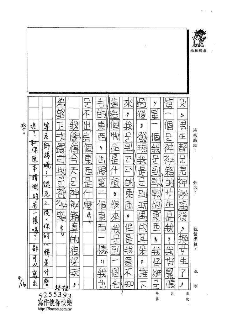 103W4201呂岱耘 (2)