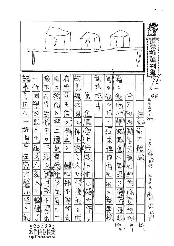 103W4201汪靖蓉 (1)
