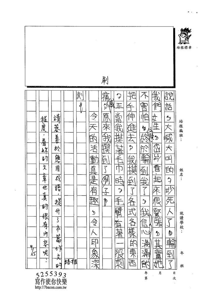103W4201汪靖蓉 (2)