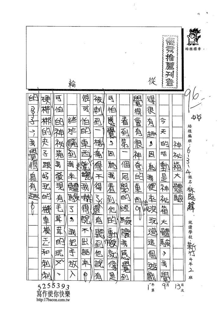 103W4201林庭緯 (1)