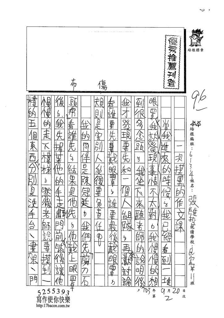 103W4202張維哲 (1)