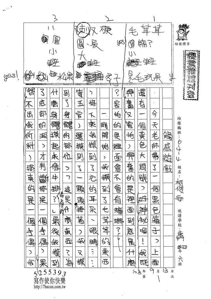 103W4201柯俊安 (1)