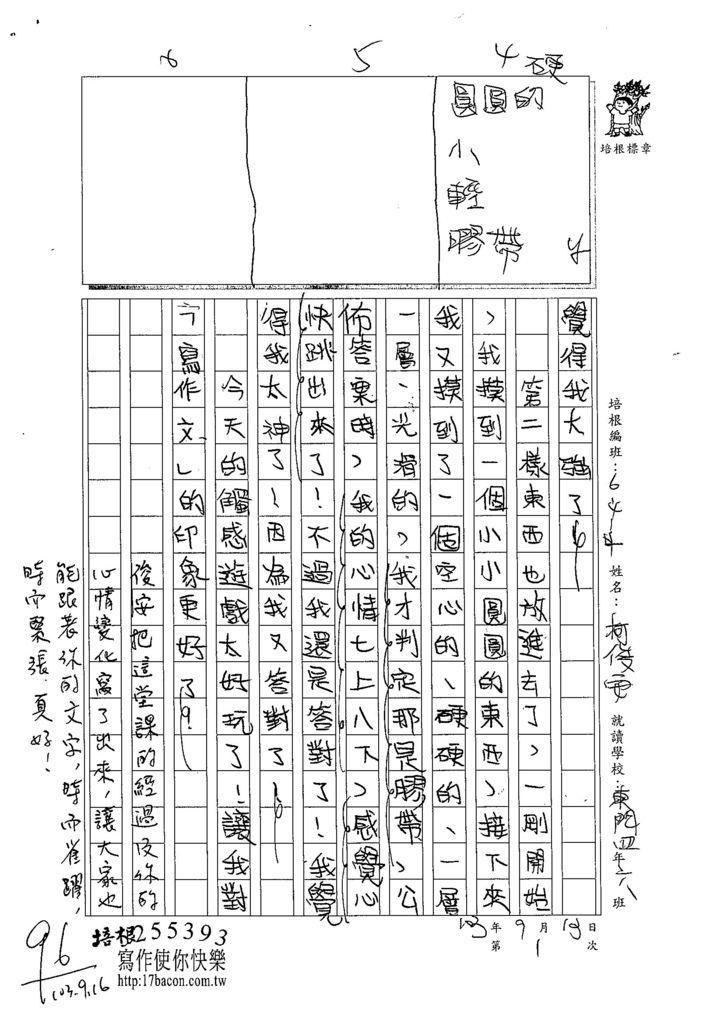 103W4201柯俊安 (2)