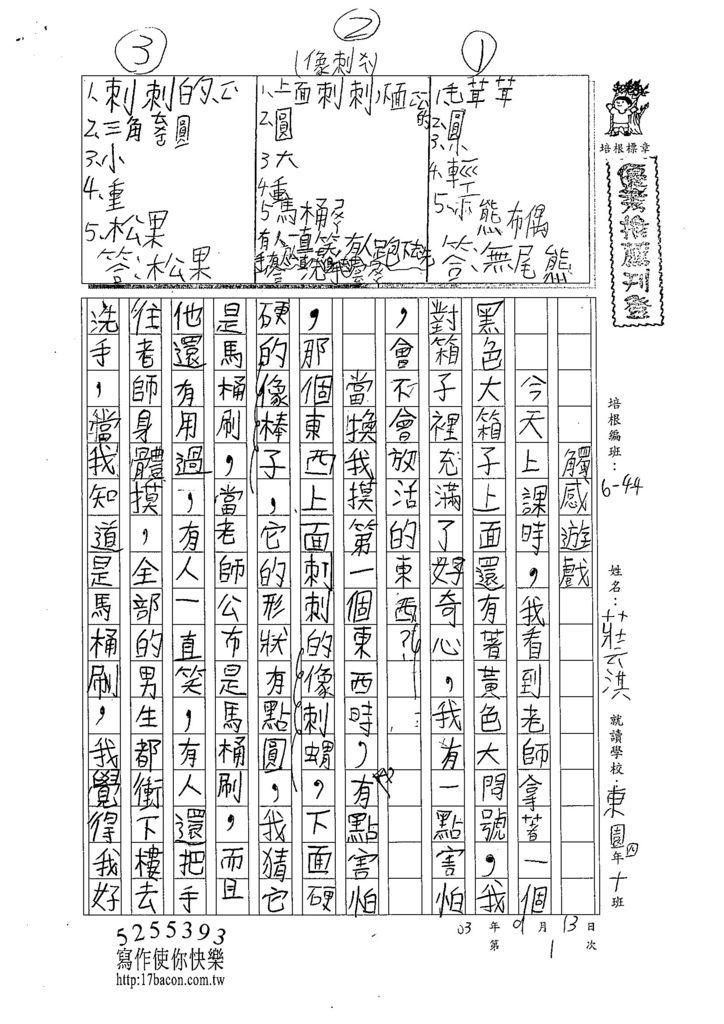 103W4201莊云淇 (1)