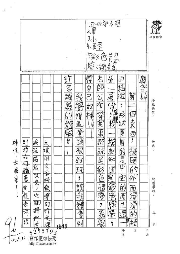 103W4201莊云淇 (2)