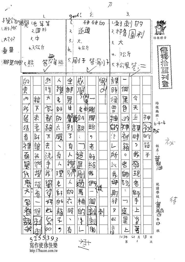 103W4201黃郁涵 (1)