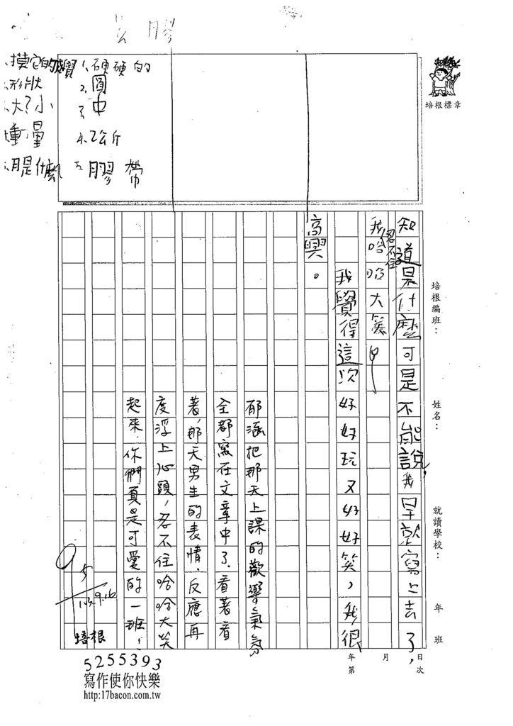 103W4201黃郁涵 (2)