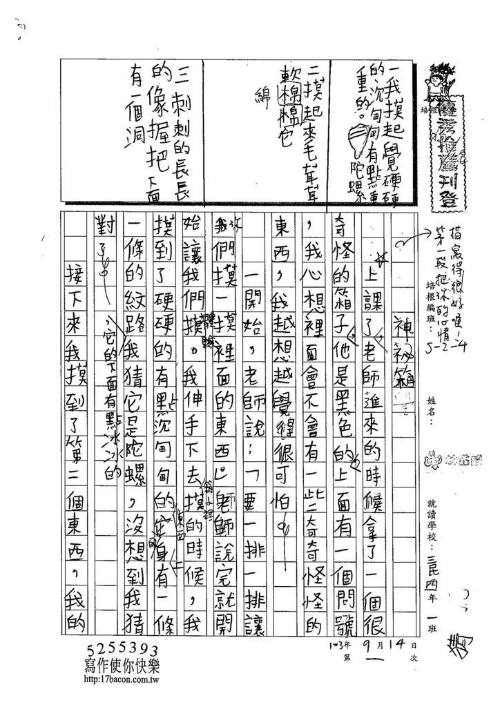 103W4201林岱威 (1)