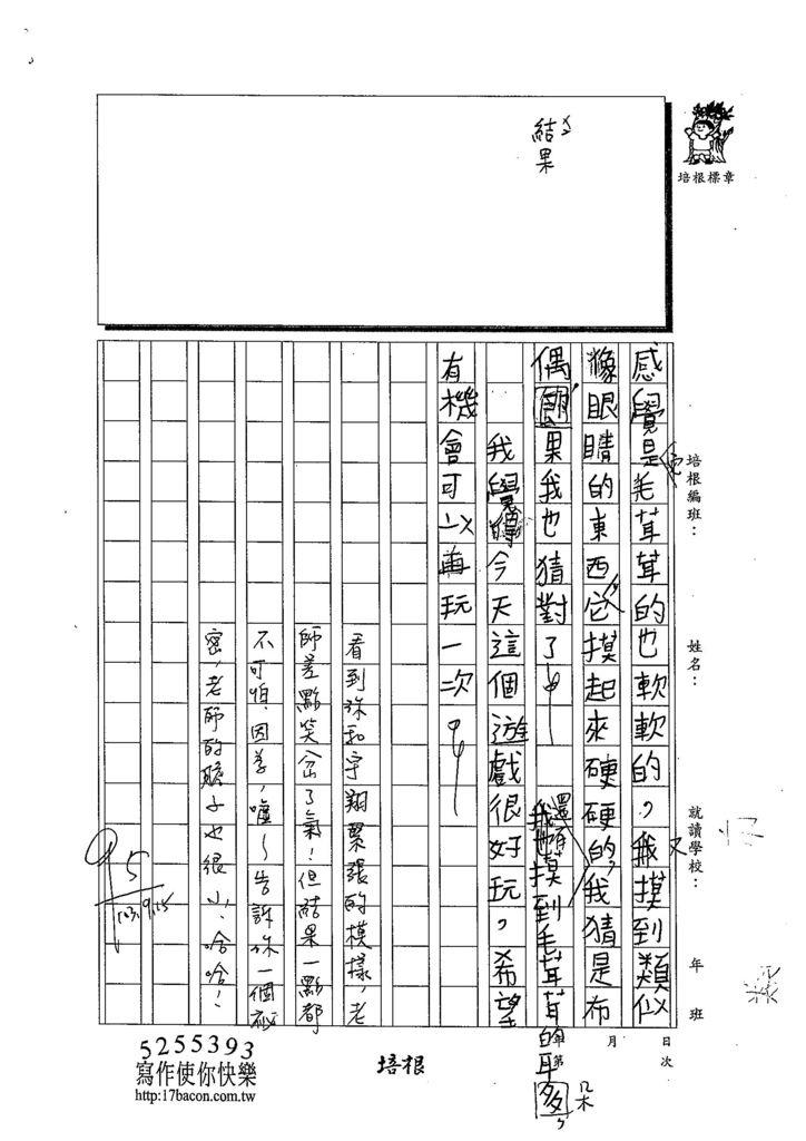103W4201林岱威 (2)