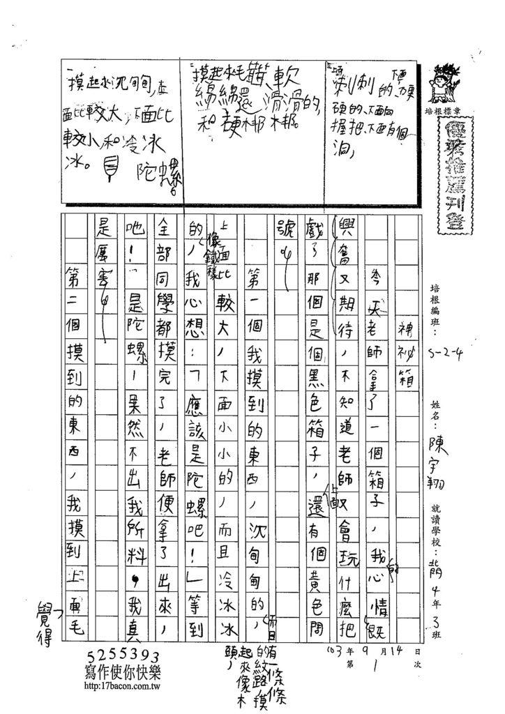 103W4201陳宇翔 (1)