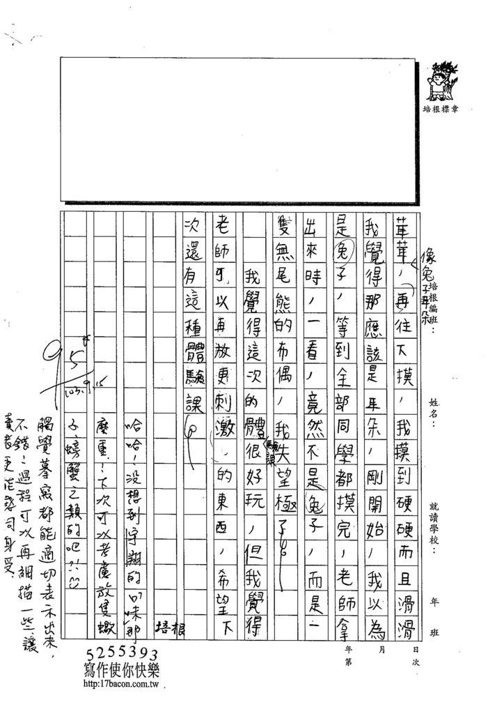 103W4201陳宇翔 (2)