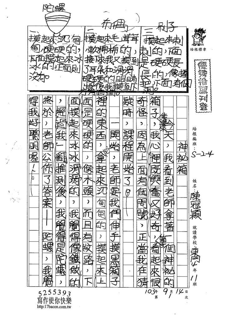 103W4201陳冠穎 (1)