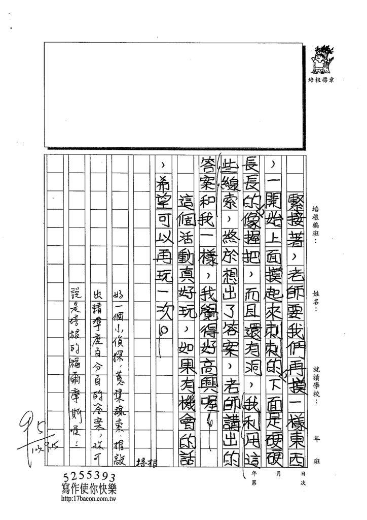 103W4201陳冠穎 (2)