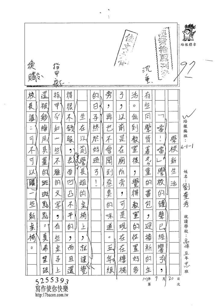 103W5202劉奎秀 (1)