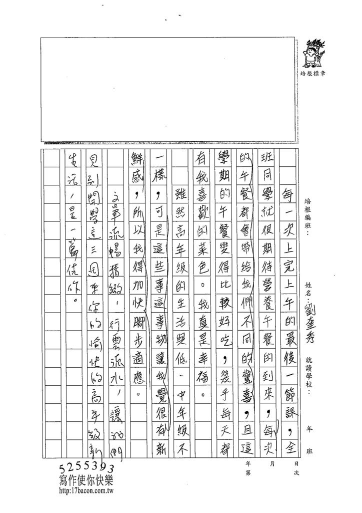 103W5202劉奎秀 (2)