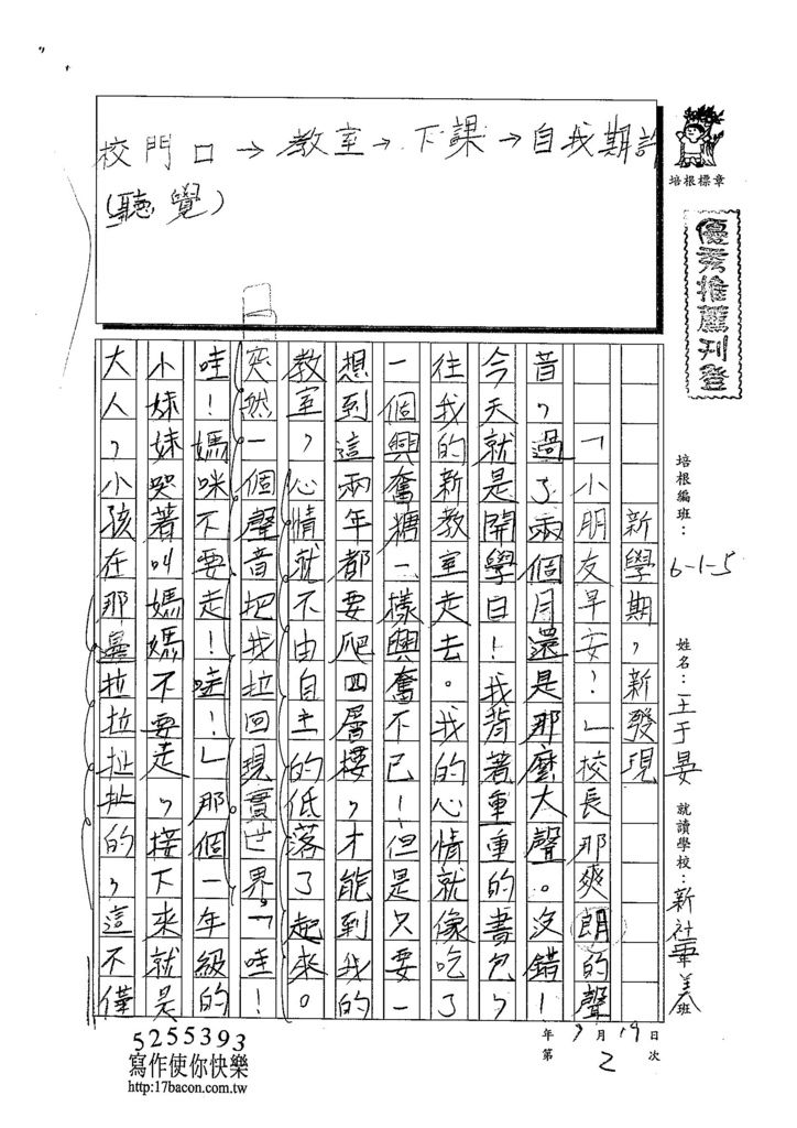 103W5202王于晏 (1)