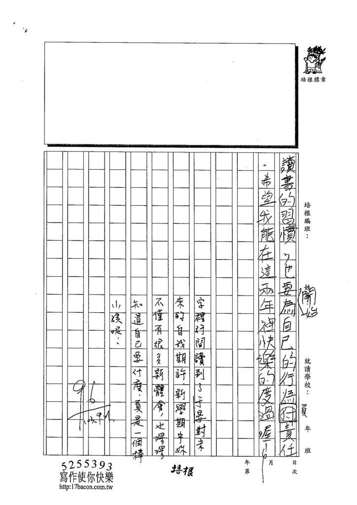103W5202王于晏 (4)