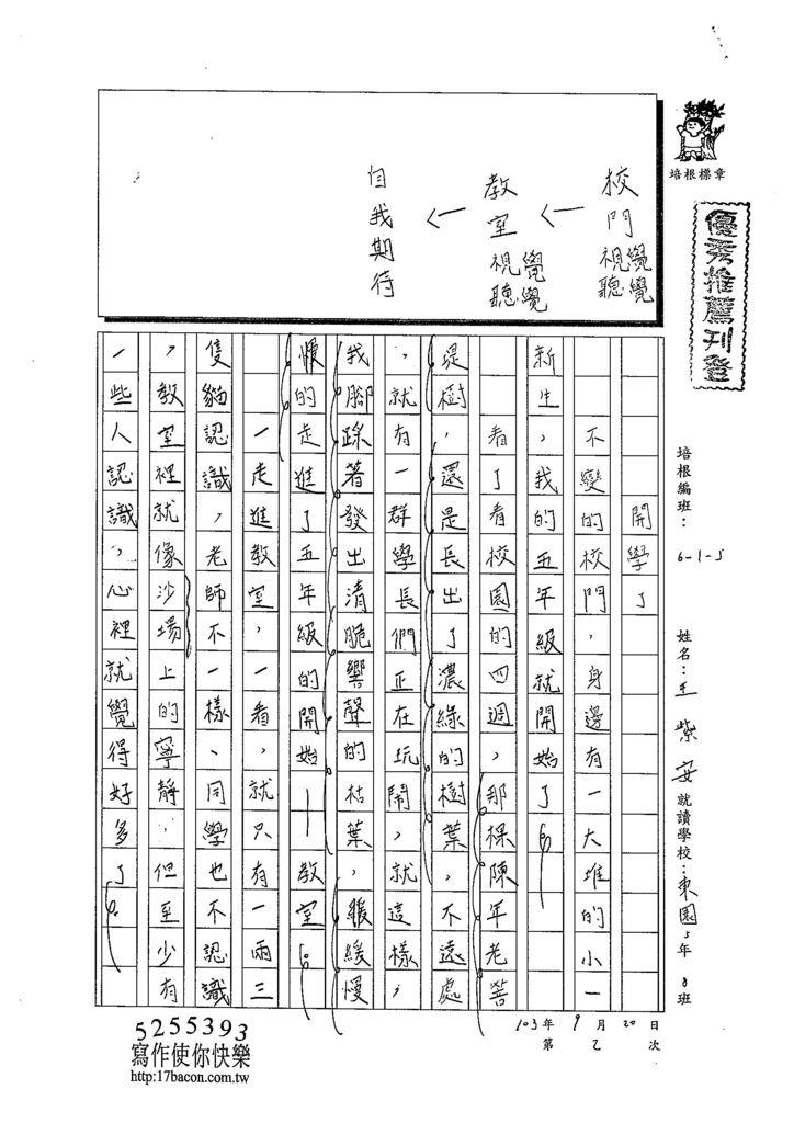 103W5202王紫安 (1)