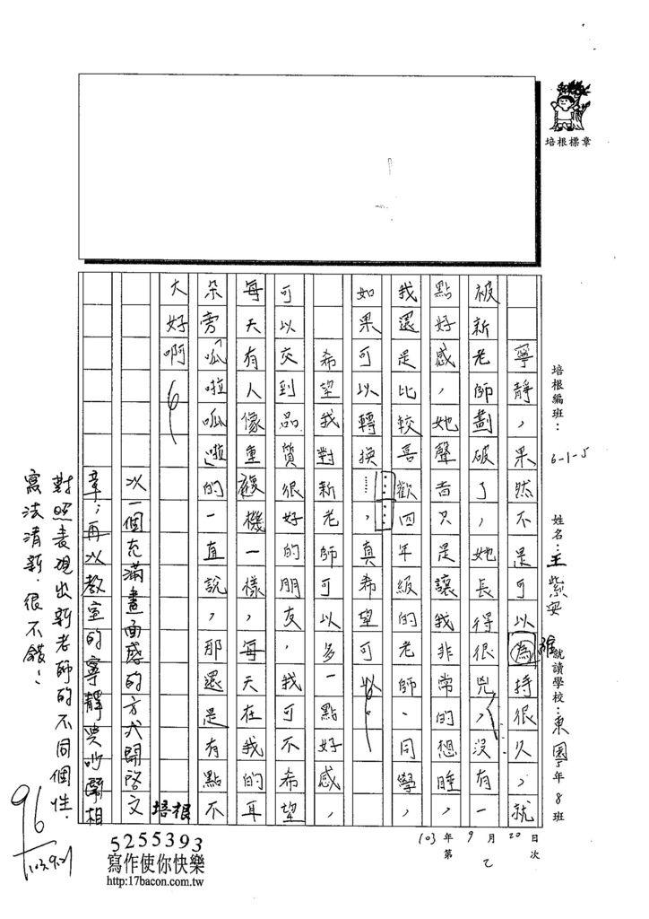 103W5202王紫安 (2)