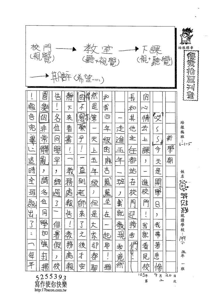 103W5202許苡柔 (1)