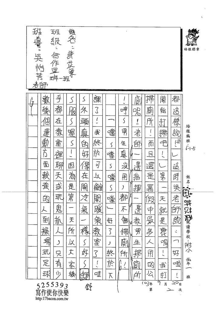 103W5202許苡柔 (2)