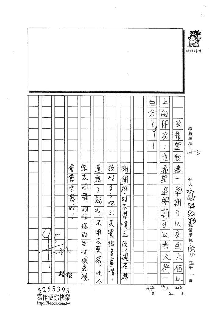 103W5202許苡柔 (3)