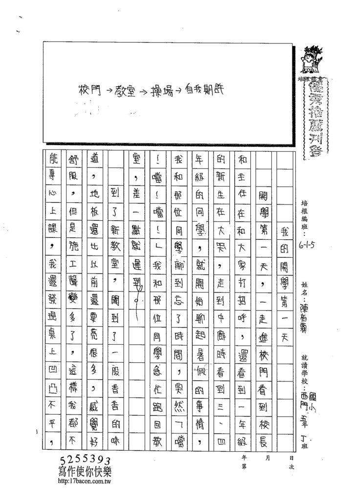 103W5202陳柏霖 (1)