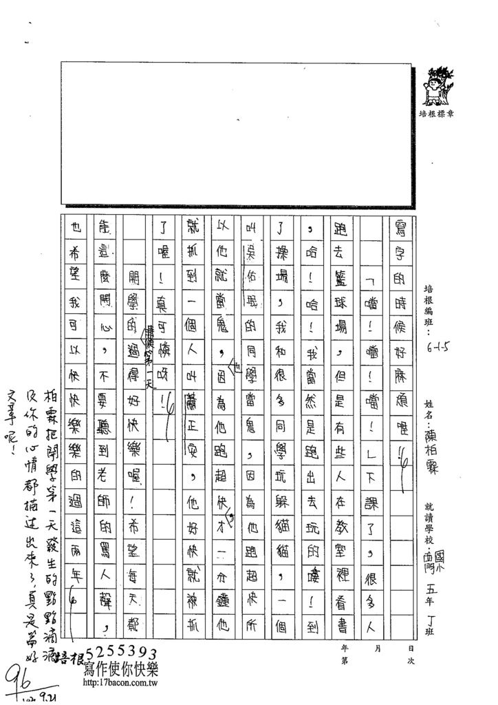 103W5202陳柏霖 (2)