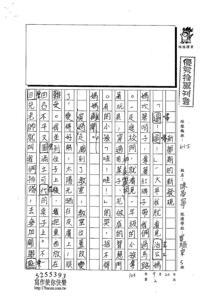 103W5202陳晏寧 (1)
