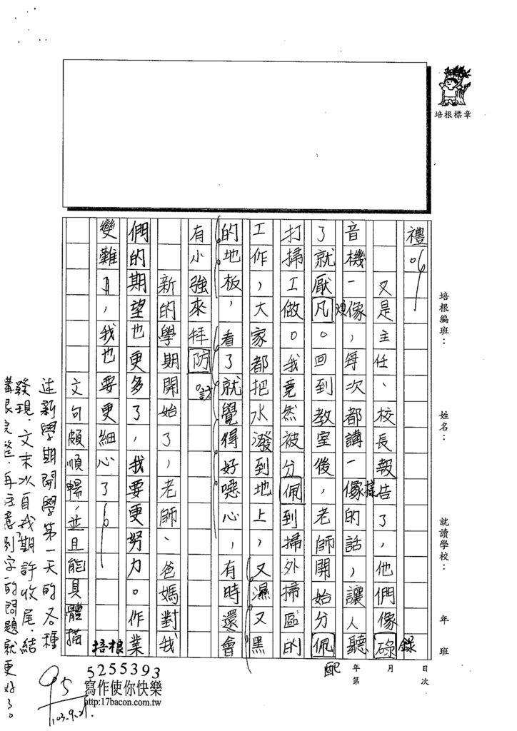 103W5202陳晏寧 (2)