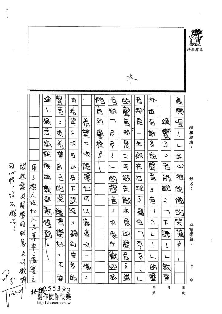 103W5202蘇子語 (2)