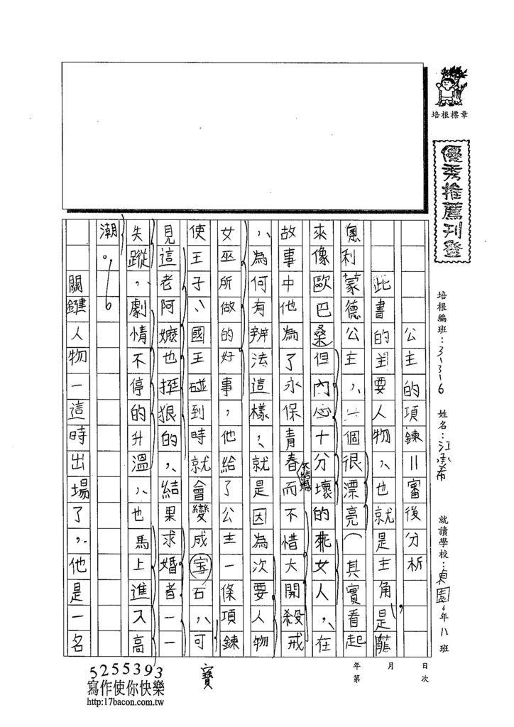 103W6202江承希 (1)