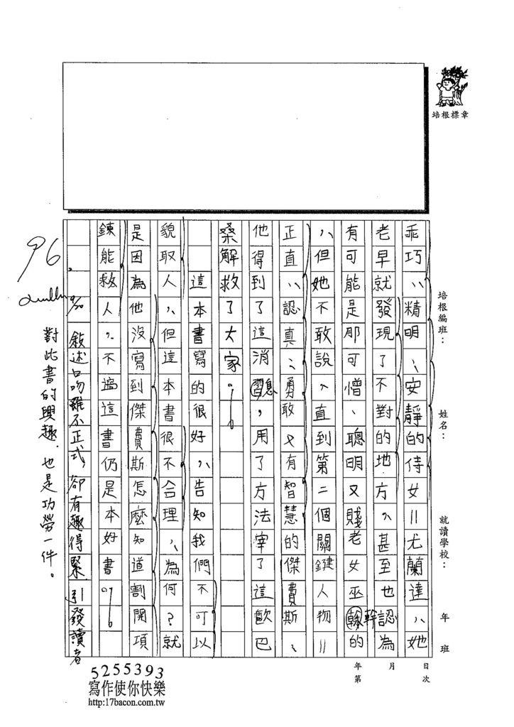 103W6202江承希 (2)