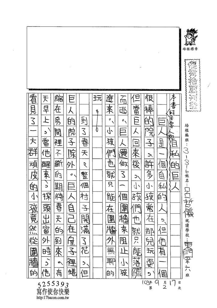 103W6202呂哲儀 (1)