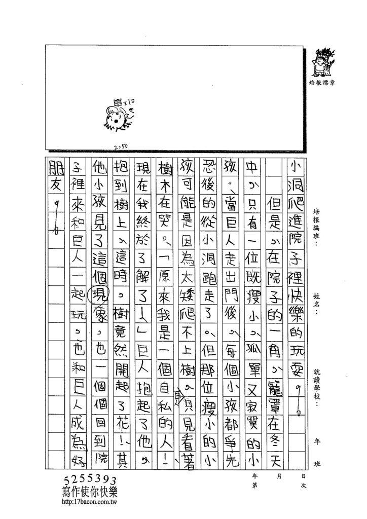 103W6202呂哲儀 (2)