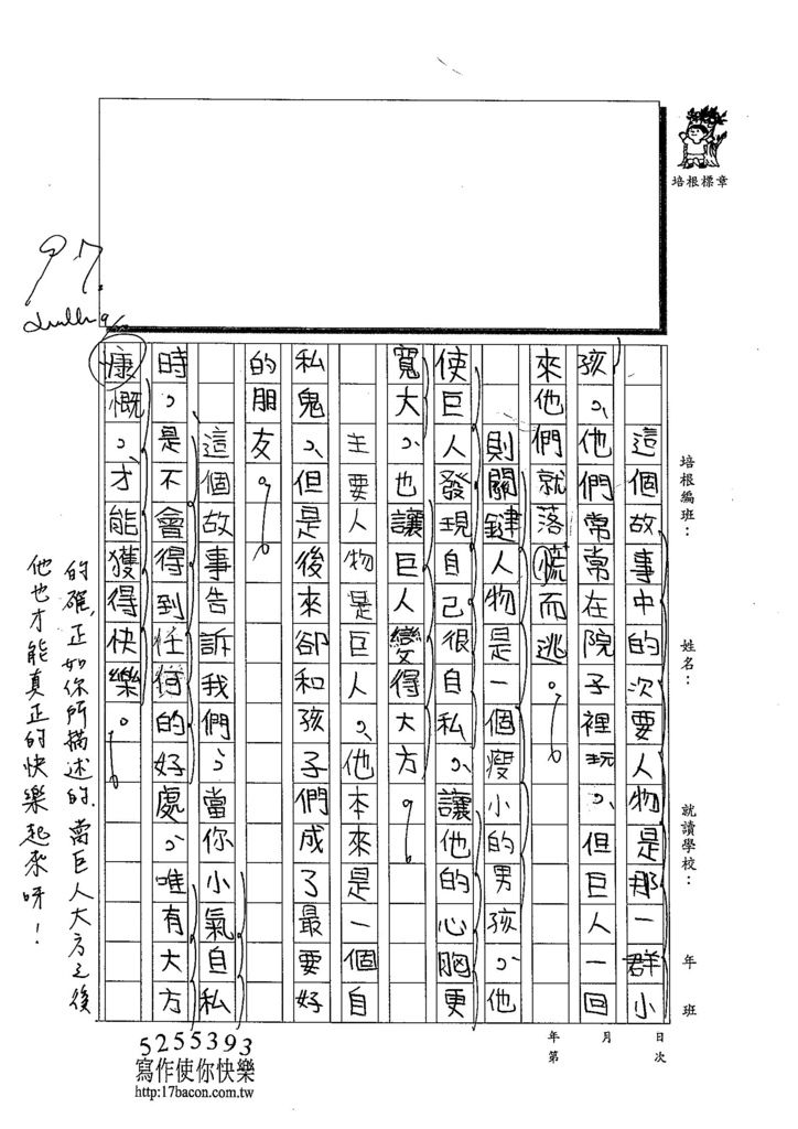 103W6202呂哲儀 (3)