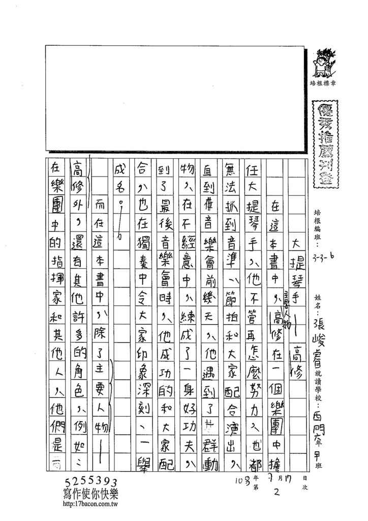 103W6202張峻睿 (1)