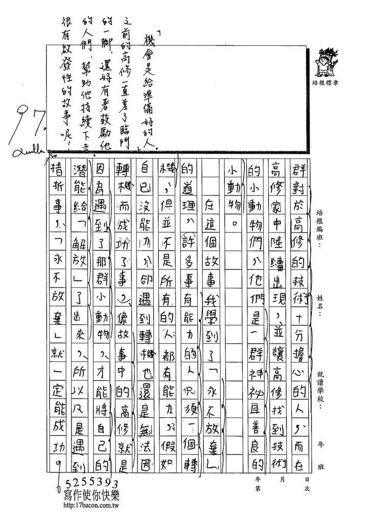 103W6202張峻睿 (2)