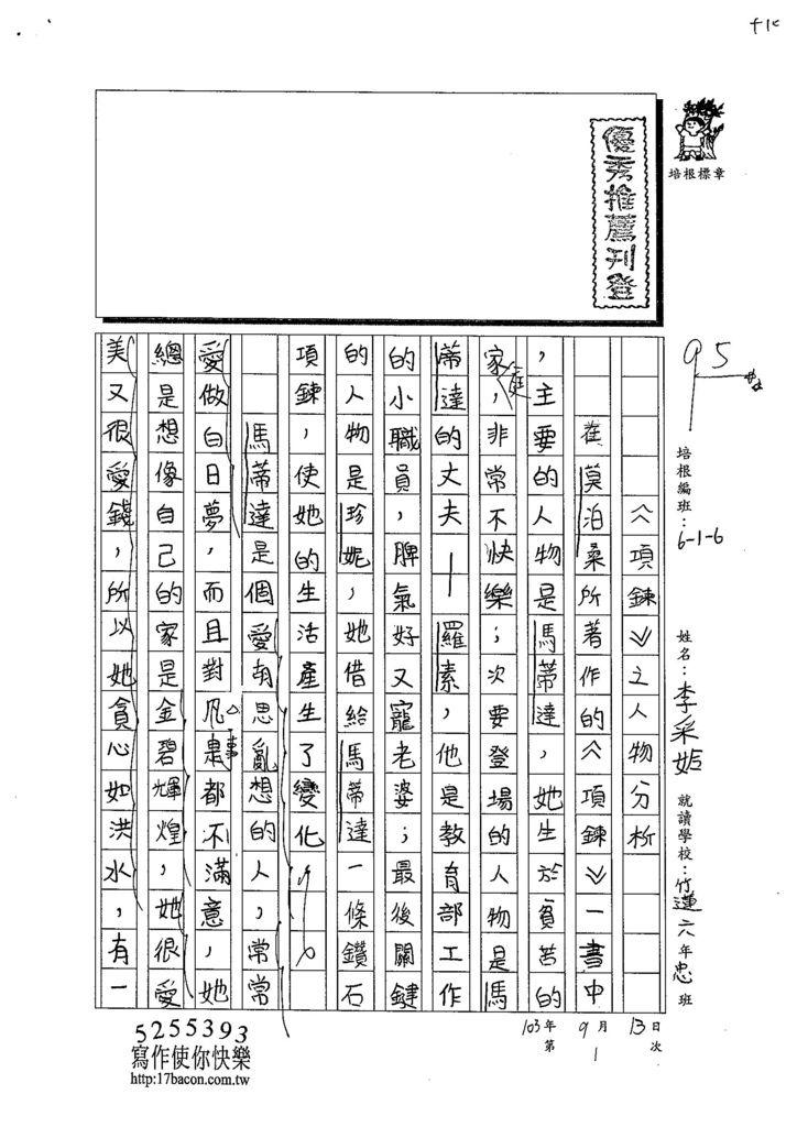 103W6201李采姈 (1)